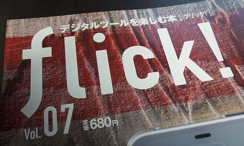 flick! Vol.07