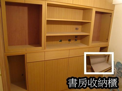 9.5書房收納櫃