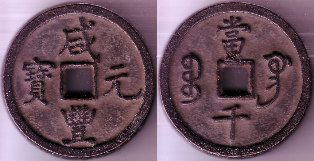 CHINESE COIN VALUES : COIN VALUES