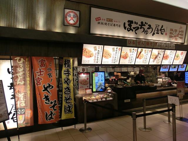 ぼてぢゅう屋台 - Food Court - AEON Lake Town (イオンレイクタウン フードコート) 埼玉越谷