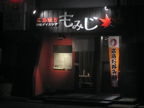 外観@もみじ(桜台)