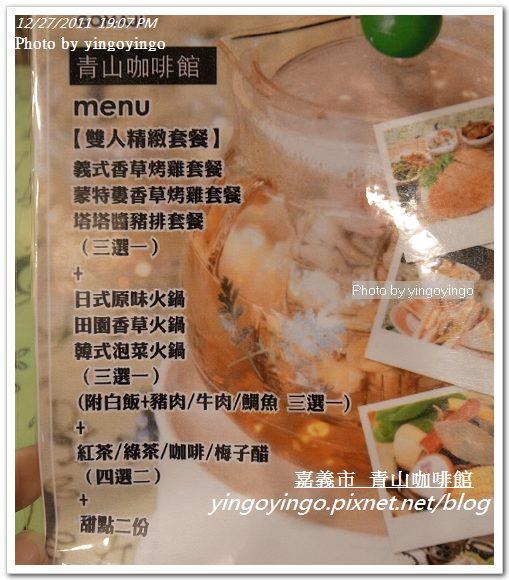 嘉義市_青山咖啡館20111227_R0050181