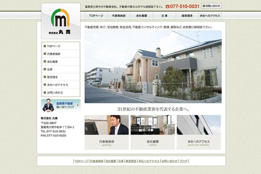 株式会社 丸商|Webサイト