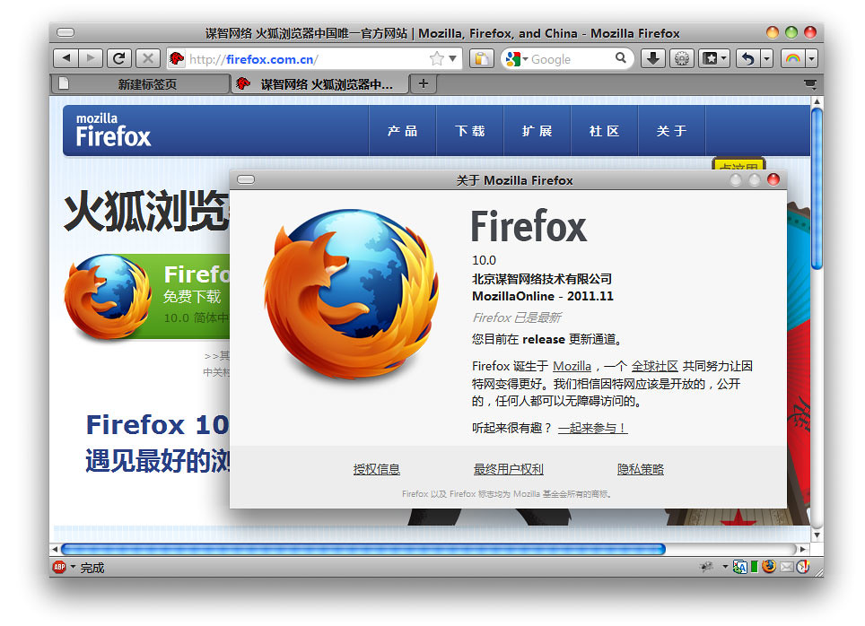 Firefox 10长期支持版本正式发布,扩展静默升级