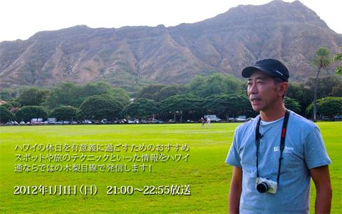 木梨目線!~憲SUNのHAWAII~ 木梨流ハワイの過ごし方