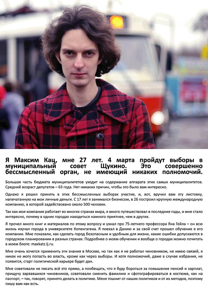 Максим Кац