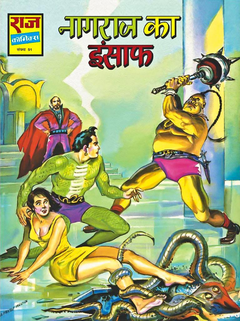 Hindi Comics - 36