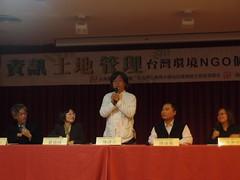台灣環境NGO個案研討會
