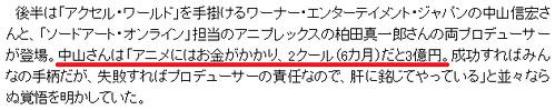 111130(3) - 熱門動畫《魔法禁書目錄》製作人「中山信宏」透露『一部動畫製作2季,大約燒掉3億日圓』。