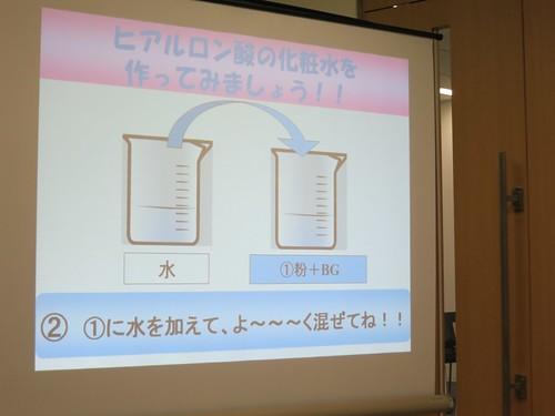"""「もちもち肌の作り方」肌研(ハダラボ) """"極潤"""" ブロガー肌会"""
