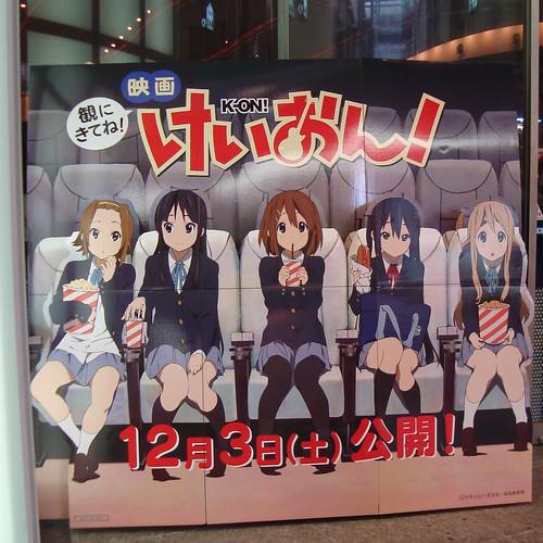 2011/12 MOVIX京都 #02
