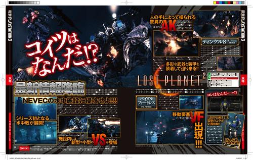 【雑誌】電撃プレイステーション-6