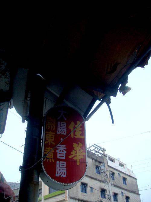 佳華關東煮