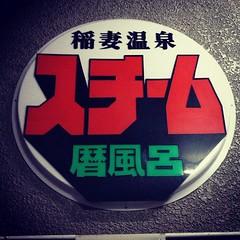 稲妻温泉スチーム暦風呂 #typography