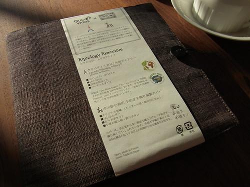 クオバディス×中川政七商店