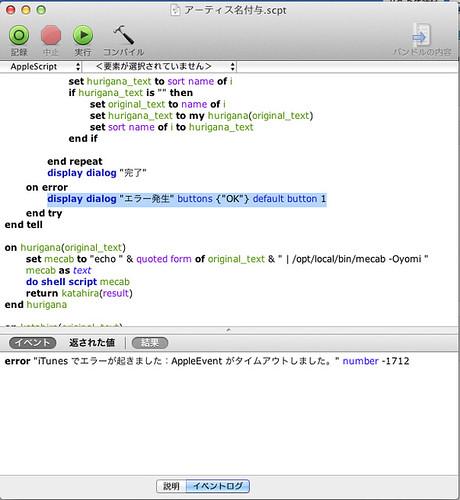 スクリーンショット 2012-01-22 16.54.25