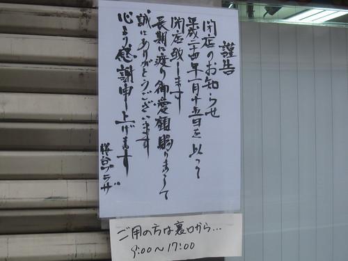 張り紙@桜台プラザ(桜台)