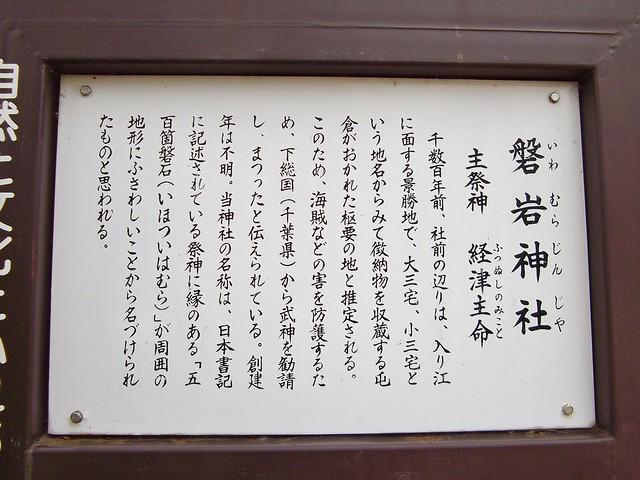 磐岩神社 #5