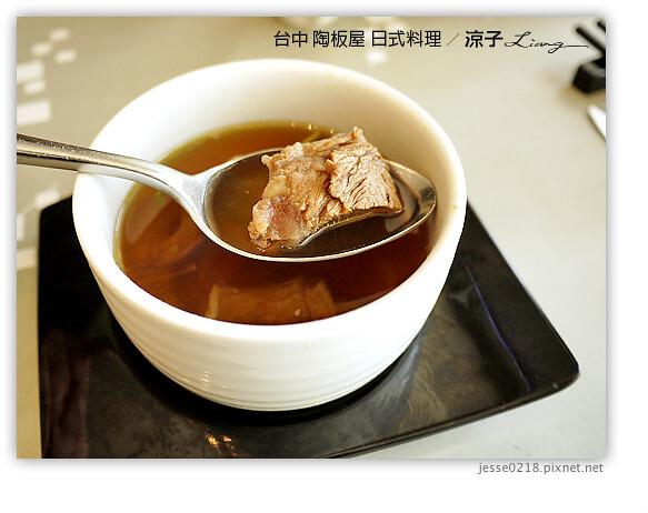 台中 陶板屋 日式料理 15