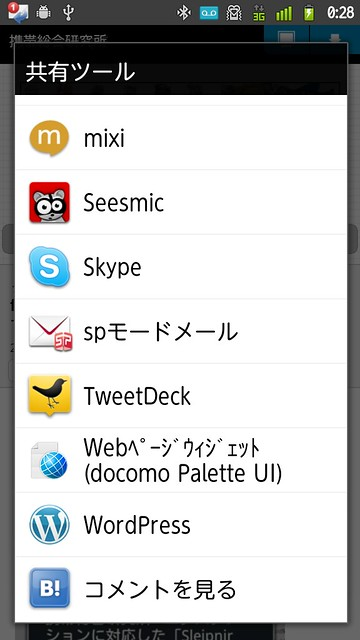 seesmic03