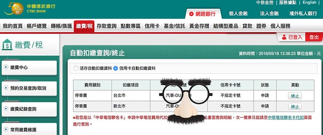 中國信託商業銀行_-_自動扣繳查詢_終止