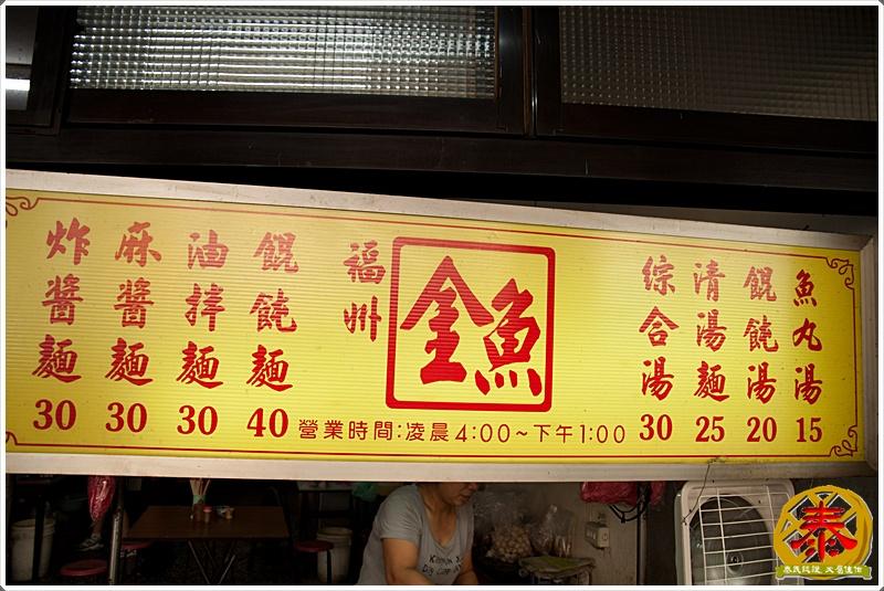 2011.07.08 福州金魚麵店-12