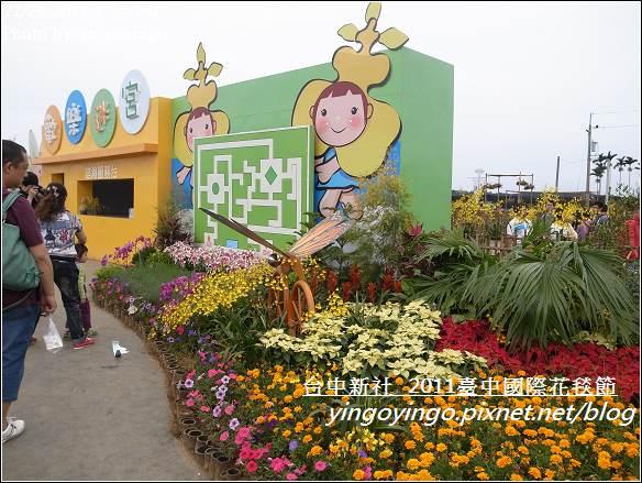 2011臺中國際花毯節20111126_R0044184