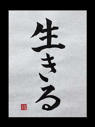 The kanji symbos as Ikiru