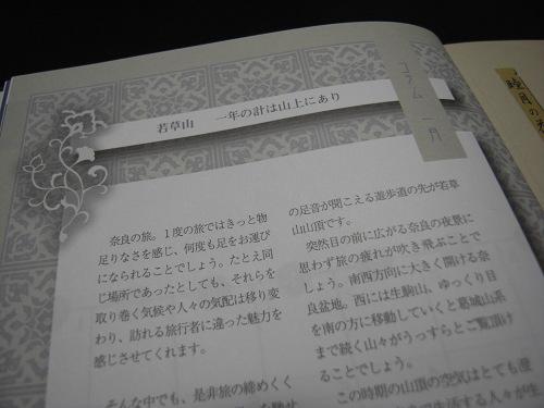 レビュー『奈良旅手帖2012』-06