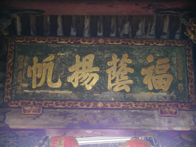 鹿港 開台天后宮 20111212_32