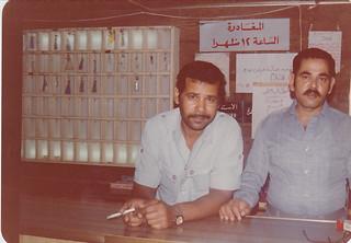 Saudi Arabia - Cairo Hotel - Lets smoke - Riyadh 1979