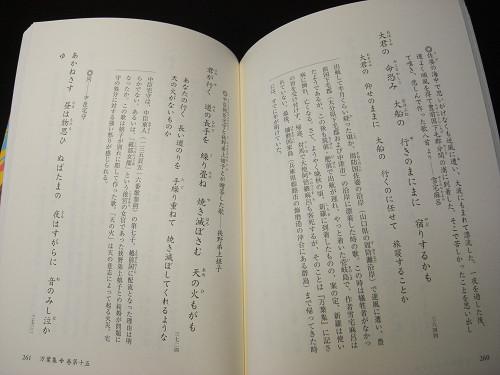 万葉集本「超訳万葉集」など-07