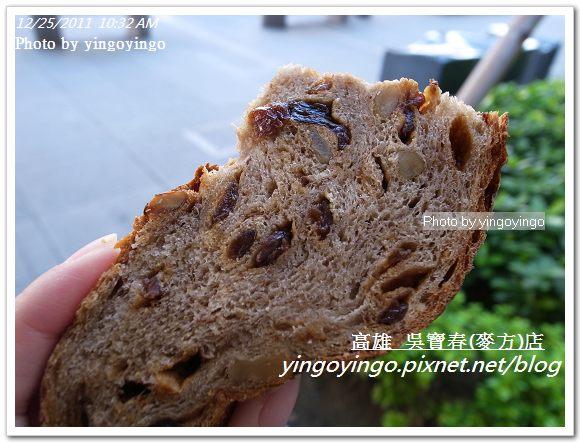 高雄苓雅區_吳寶春麵包店20111225_R0050091