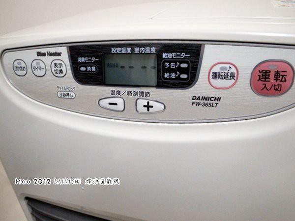 DAINICHI 煤油暖氣機-11