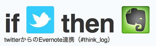 thinklog_title