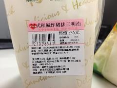 萊爾富(日式和風炸豬排三明治)