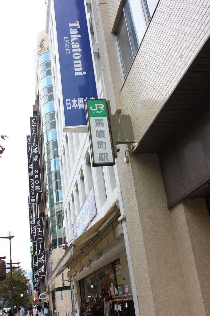 Bakurocho walking guide (11)