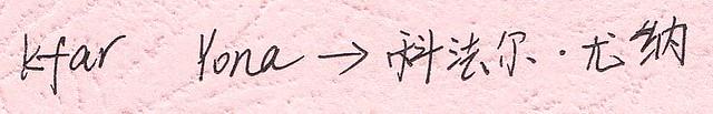 """""""Kfar Yona"""" in Chinese"""