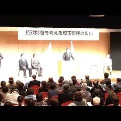 拉致問題を考える埼玉県民の集いなう。クソ北朝鮮に圧力をかけ続けよう(`_´)/