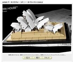 10212 Sydney Opera House
