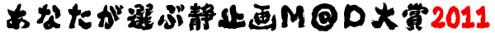 120115(2) - 《あなたが選ぶ静止画M@D大賞2011》網友投票活動將從18日展開!