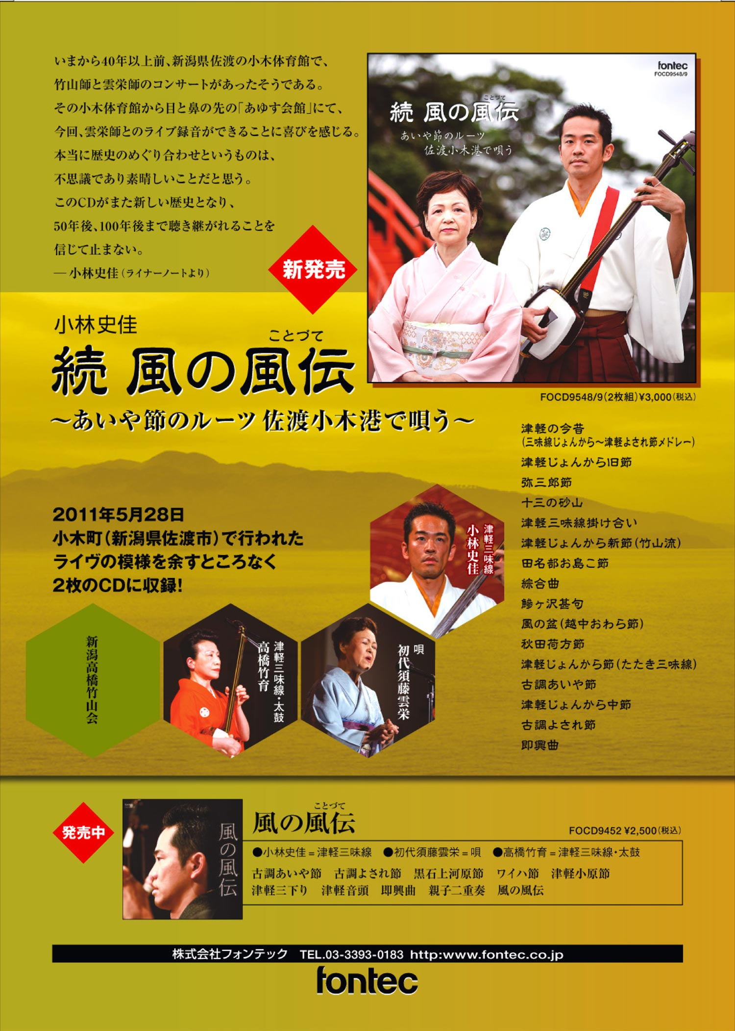 fumiyoshikobayashi01