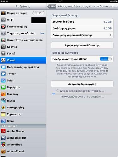 Το iCloud εν δράσει / iCloud in action