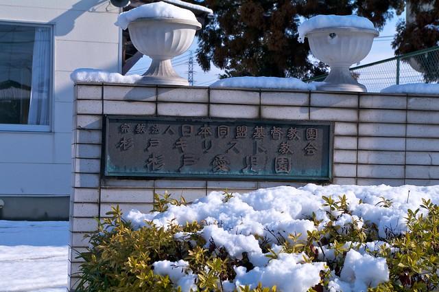 杉戸愛児園