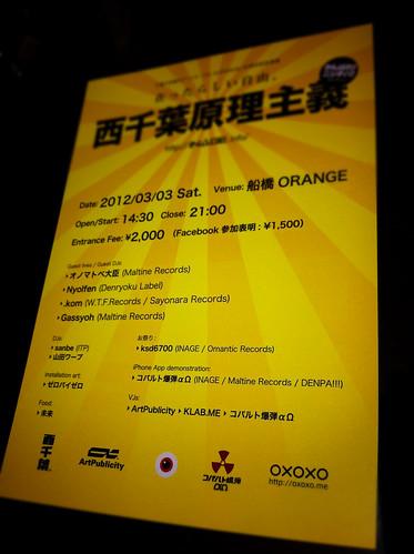 西千葉原理主義-flyer
