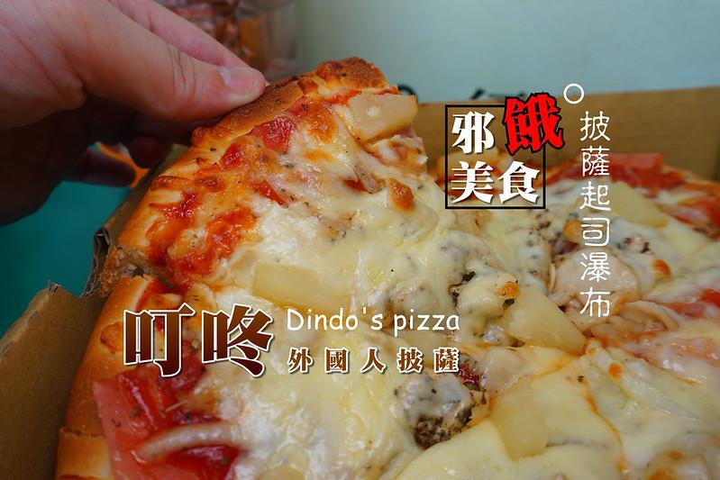 pizza 首圖