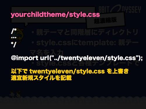 style.css でスタイルを上書き