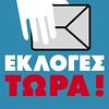 ekloges_twra