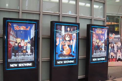 2011/12 MOVIX京都 #01