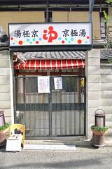 Kyogoku sento Kyoto